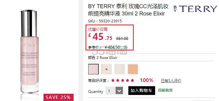 【9月推荐!1号2号有货】7.5折!By Terry 玫瑰CC光泽肌妆前提亮精华液
