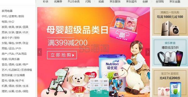 京东:精选母婴玩具、大牌家电等