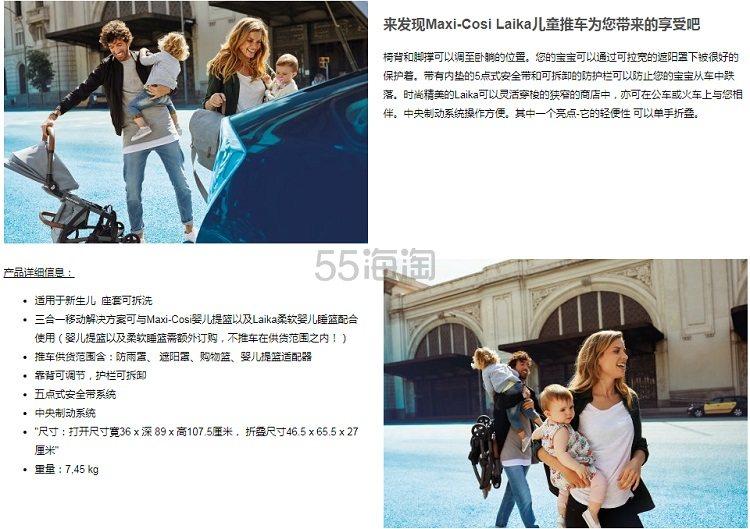 299.99欧的 Maxi Cosi 品牌 Laika推车免费拿!