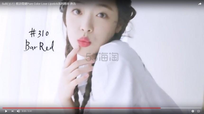 【5姐种草】想要美成南韩第一小仙女? 快来 get 雪莉同款口红色号~ - 海淘优惠海淘折扣|55海淘网