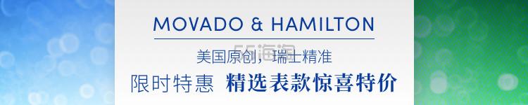 Ashford:精选 Hamilton 汉密尔顿 & Movado 摩凡陀 品牌腕表 低至2.4折! - 海淘优惠海淘折扣|55海淘网