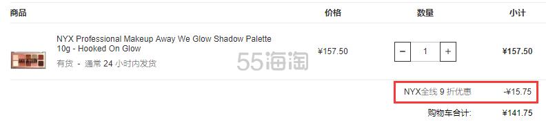 【新品】9折!NYX Away We Glow 10色眼影盘 色号Hooked On Glow ¥141.75 - 海淘优惠海淘折扣|55海淘网