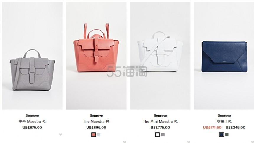 Shopbop:精选 SENREVE 时尚包包 新包推荐 - 海淘优惠海淘折扣 55海淘网