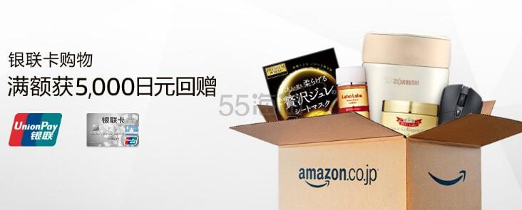 日本亚马逊&银联 UnionPay 信用卡