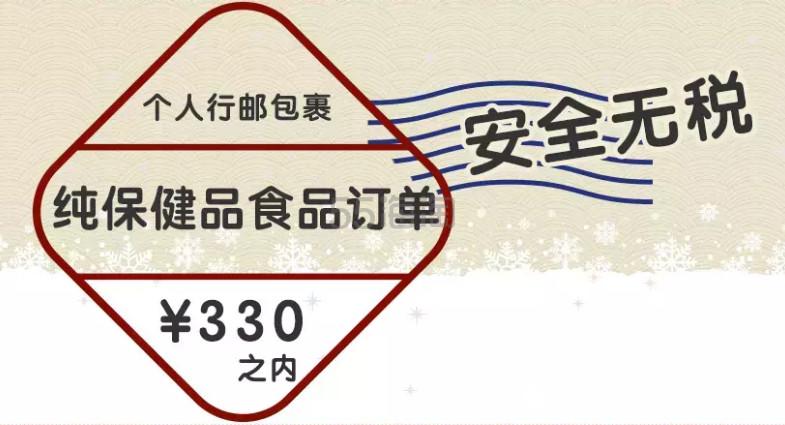 【下单必知】iHerb:全场纯保健食品订单 价值¥330之内个人行邮模式安全无税! - 海淘优惠海淘折扣|55海淘网