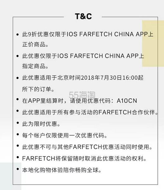 Farfetch 中国专属IOS APP 夺目登场 正价商品9折 - 海淘优惠海淘折扣|55海淘网