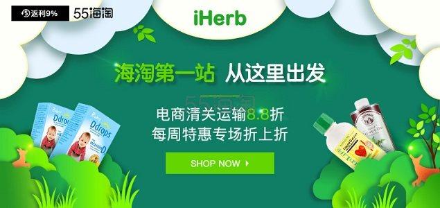 【内含干货】iHerb:海淘第一站,从这里出发 5姐带你0税免邮海外轻松购! - 海淘优惠海淘折扣|55海淘网