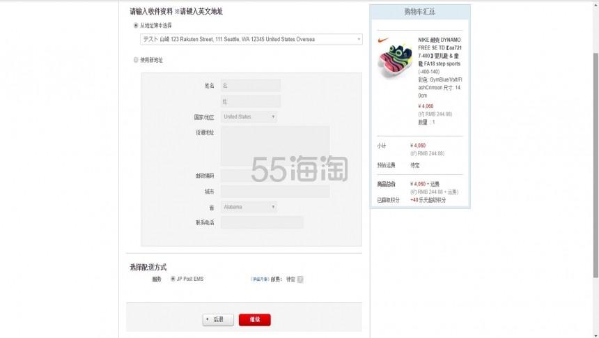 日本乐天市场新用户 Gift Coupon 不会用?