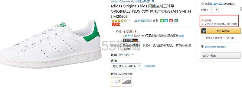 【中亚Prime会员】adidas Originals 三叶草 Stan Smith 经典绿尾小白鞋 到手价低至¥439 - 海淘优惠海淘折扣|55海淘网