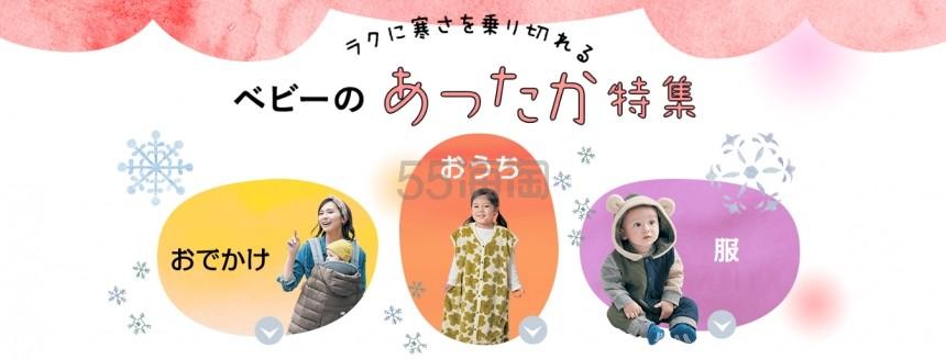 Belle Maison 千趣会:精选婴幼儿、大童冬季保暖服饰、用具 保暖特辑! - 海淘优惠海淘折扣|55海淘网