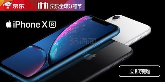 京东:iPhone XR 新品上市 可预购+生鲜专场满减200元 - 海淘优惠海淘折扣|55海淘网