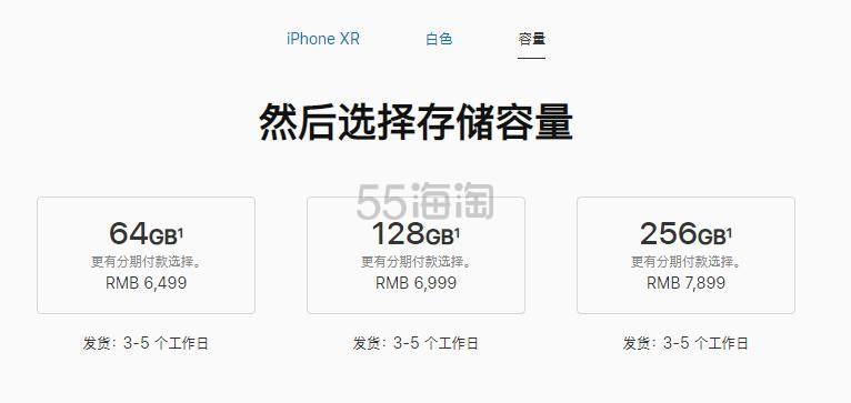 新款 iPhone XR 低至6499元 - 海淘优惠海淘折扣|55海淘网