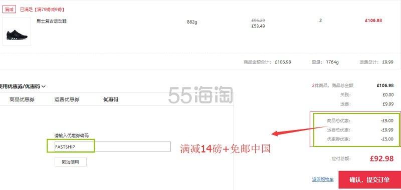 【满减14磅+免邮中国】Adidas Originals 复古运动鞋 £46.49(约414元) - 海淘优惠海淘折扣|55海淘网