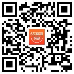 下载55海淘App,一键跳转拿返利! 京东全球好物节!返利不止多一点! - 海淘优惠海淘折扣|55海淘网