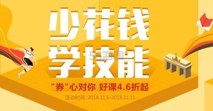 沪江网校:韩语、职场英语等 买一赠一+不止5折 - 海淘优惠海淘折扣|55海淘网