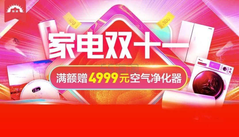 苏宁易购:家电双十一 超市满300-100元+数码¥1111神券 - 海淘优惠海淘折扣|55海淘网