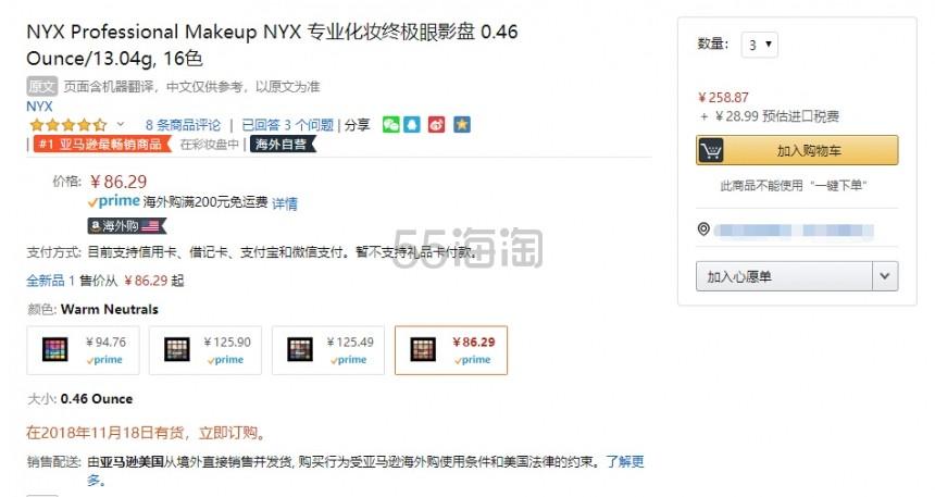 史低价!【中亚Prime会员】NYX 16色眼影盘 Warm Neutrals 香奈儿268平价替代 到手价96元 - 海淘优惠海淘折扣|55海淘网