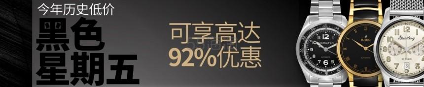 【2018黑五】全年最低价!Ashford:精选上百款品牌腕表 低至0.7折! - 海淘优惠海淘折扣|55海淘网