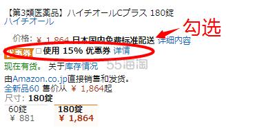 8.5折!定期购再9.5折!【日亚自营】限时8.5折!白兔牌 美白丸180粒