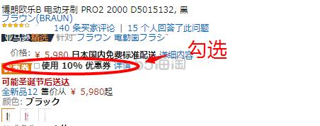 【日本亚马逊】9折!BRAUN 博朗 欧乐-B 电动牙刷 PRO2 2000 D5015132 3色可选