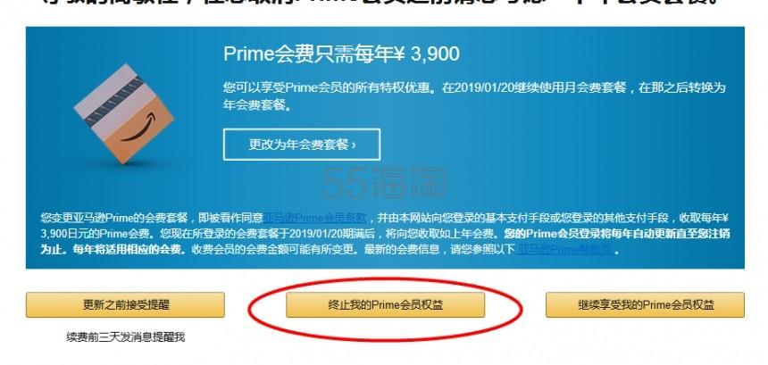 日本亚马逊:30天免费加入 Prime 会员与取消