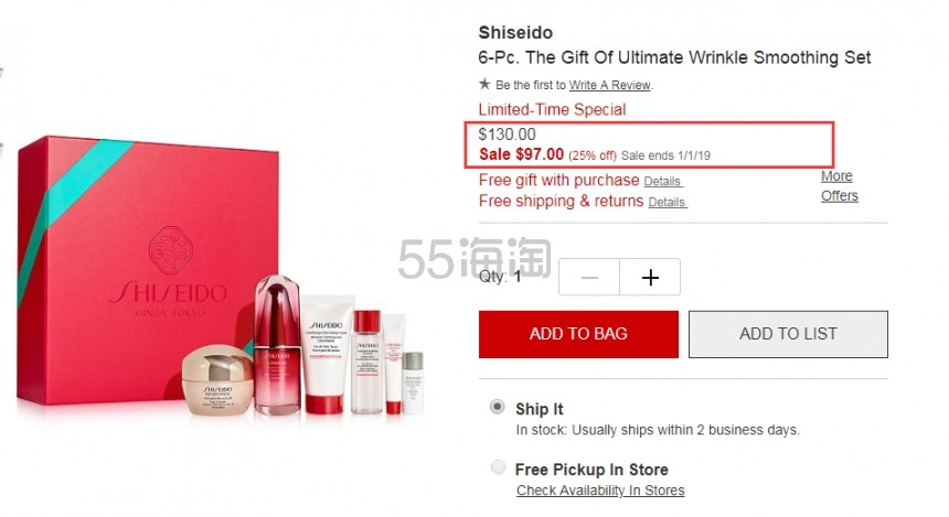 Shiseido 资生堂 红腰子精华超值套装 (约668元) - 海淘优惠海淘折扣|55海淘网