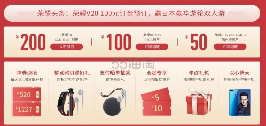 荣耀周年庆!华为商城:全场 手机、配件等