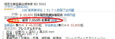 8.5折!【日本亚马逊】BRAUN 博朗 光脱毛美容仪 BD-5002 白色