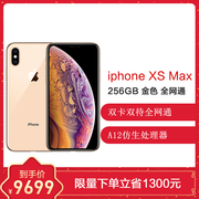 【直降1300元】Apple iPhone XS Max 256GB 金色