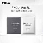 【20:00整点抢】POLA 宝丽 White Shot Inner Lock 美白丸 180粒