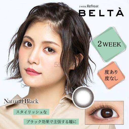 【无门槛免邮中国】25%返利!BELTA 双周抛美瞳 14.1mm 自然金 6片装
