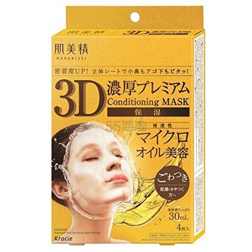 降价!【日亚自营】Kracie 肌美精 3D超浸透弹力保湿面膜 金色 4枚