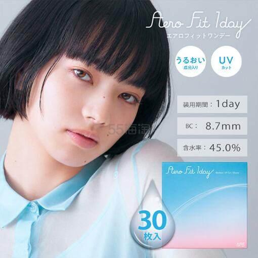 新品!【满额免邮中国】Aero Fit 日抛隐形眼镜/透明片 14.1mm 30片