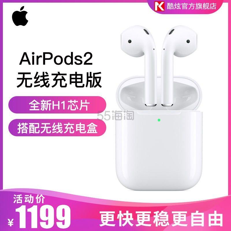 Apple 苹果 AirPods 二代无线蓝牙耳机 无线充电盒版
