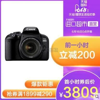 【16日0点开抢】日本 Canon 佳能 EOS 800D 入门级单反相机 前1小时88VIP到手价3404.3元 - 海淘优惠海淘折扣|55海淘网