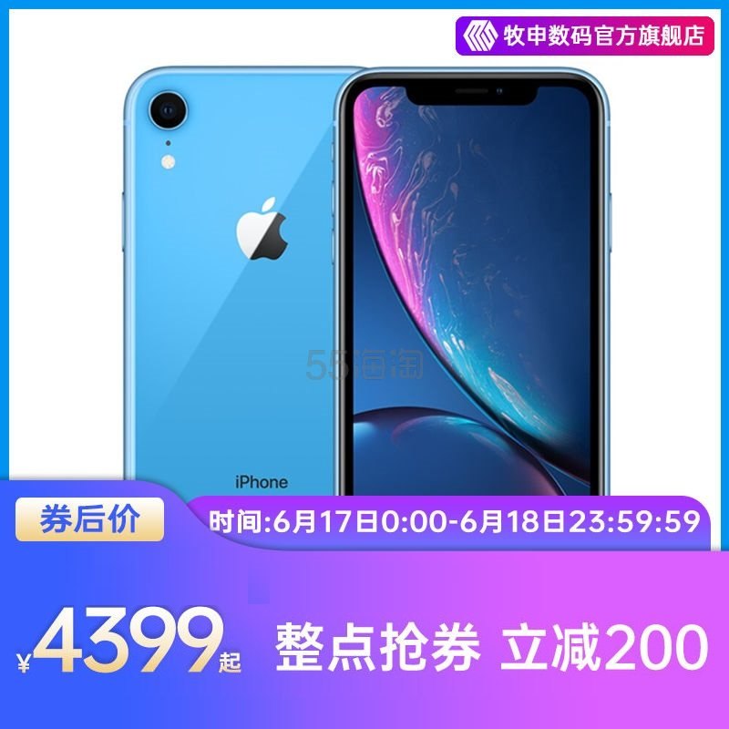 【全网最低】Apple 苹果 iPhone XR 全网通苹果智能手机 64/128G 4399元/4699元包邮(需用券) - 海淘优惠海淘折扣|55海淘网