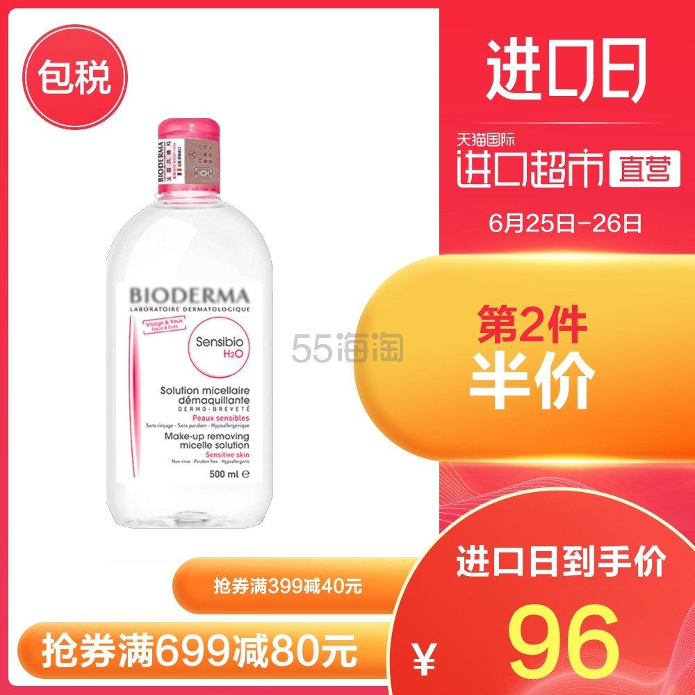 一瓶76元!Bioderma 贝德玛粉水卸妆 500ml+50片化妆棉 ¥76 - 海淘优惠海淘折扣|55海淘网