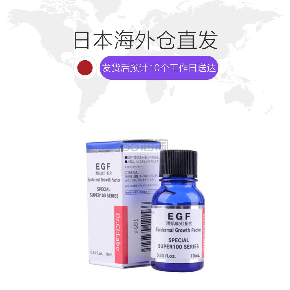【返利2.88%】Dr. Ci:Labo 城野医生 EGF高浓缩精华原液 10ml 88VIP凑单到手价145.5元 - 海淘优惠海淘折扣|55海淘网