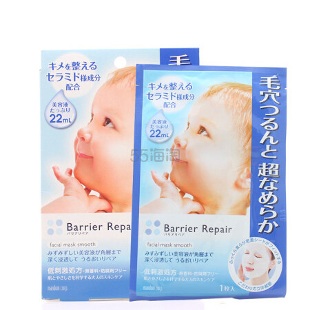 Barrier Moist 曼丹婴儿肌玻尿酸面膜 蓝色 5片*5件 88.75元含税 - 海淘优惠海淘折扣 55海淘网