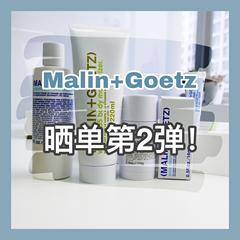 【已开奖】【5姐送福利】Malin + Goetz 晒单第2弹