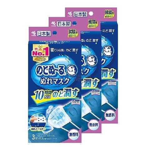 【日亚自营】小林制药 成人睡眠用加湿口罩 无香 3枚*3