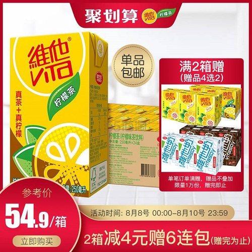 【88会员节】VITA 维他 柠檬茶 250ml*48盒+加赠12盒 88VIP到手价104.11元 - 海淘优惠海淘折扣|55海淘网