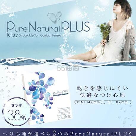 【满额免邮中国】Pure Natural 隐形眼镜 透明日抛 30片 1,280日元(约85元) - 海淘优惠海淘折扣|55海淘网