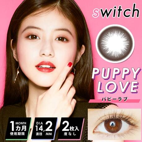 【满额免邮中国】switch PUPPY LOVE 月抛美瞳 14.2mm 2片