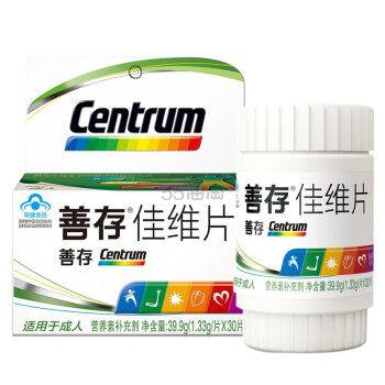 【返利21.6%】CENTRUM 善存 复合多种维生素矿物质片 30片 39元包邮 - 海淘优惠海淘折扣|55海淘网