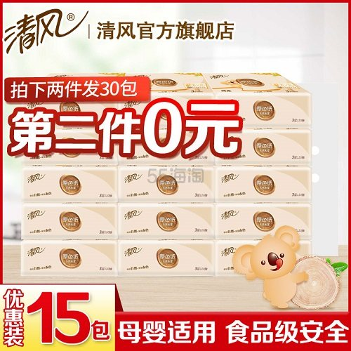 【返利14.4%】清风 原木纯品本色纸巾 110抽*30包 券后到手价44.9元 - 海淘优惠海淘折扣|55海淘网