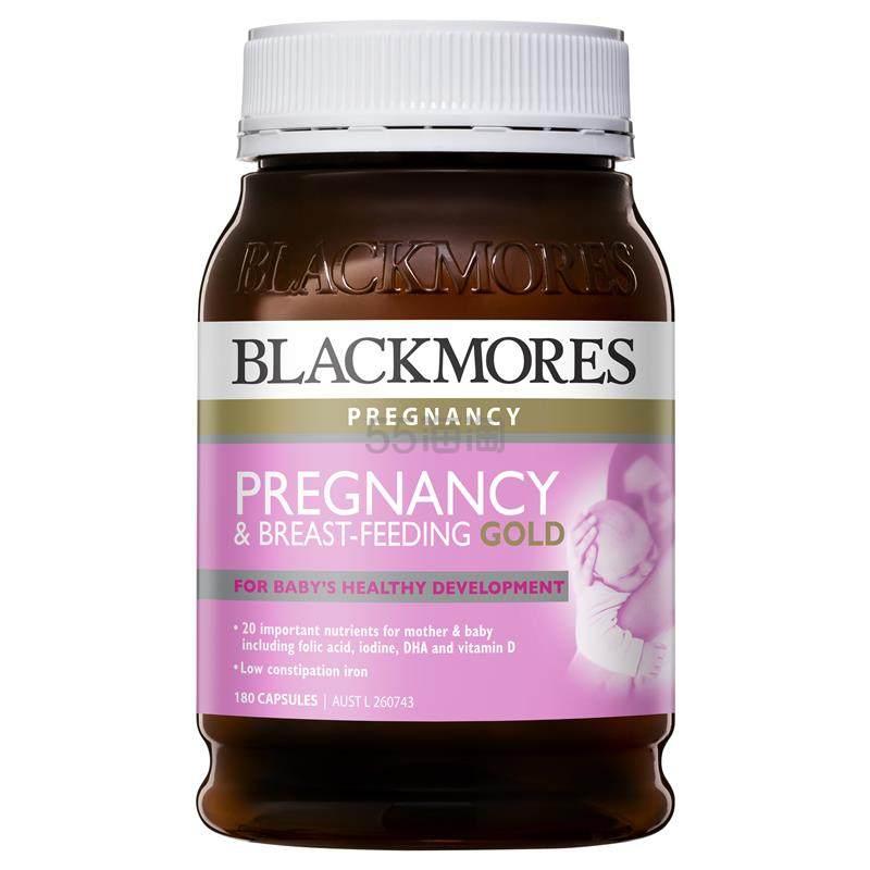 【55专享】Blackmores 澳佳宝 孕期黄金素 180粒 35.99澳币(约171元) - 海淘优惠海淘折扣|55海淘网