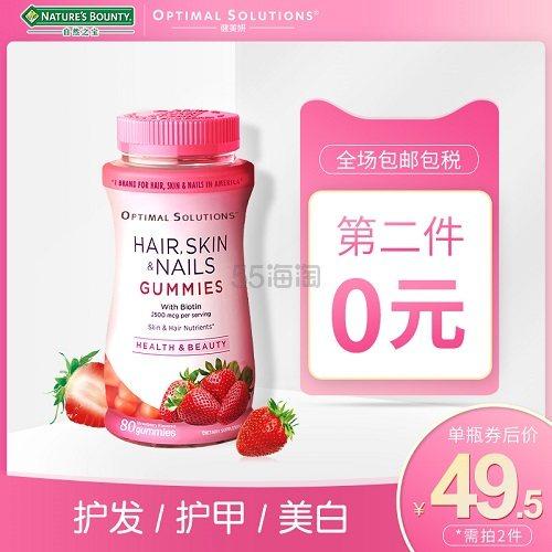 【返利21.6%】Natures Bounty 自然之宝 胶原蛋白软糖 草莓味 80粒*2瓶 券后到手价99元 - 海淘优惠海淘折扣 55海淘网