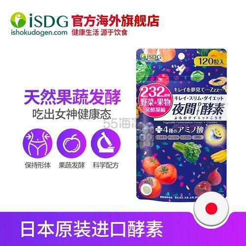 【返利14.4%】ISDG 日本进口夜间酵素 120粒/袋 3件到手价151元 - 海淘优惠海淘折扣 55海淘网