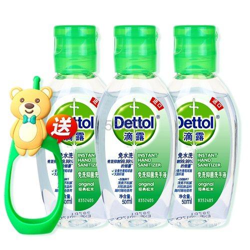 【返利1.44%】Dettol 滴露 免洗洗手液 小瓶便携装 50ml*3瓶*2件 88VIP到手价73.41元 - 海淘优惠海淘折扣|55海淘网